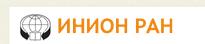 Институт научной информации по общественным наукам (ИНИОН) РАН