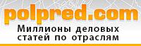 ПОЛПРЕД